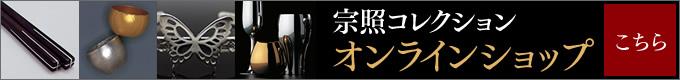 東京銀器のオンラインショップはこちら