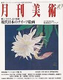 月刊美術2003年10月号-1