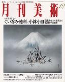 月刊美術2003年12月号-1