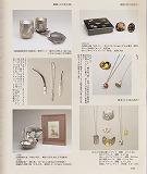 月刊美術2003年12月号-2