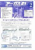 アーガス21 2008年2月号-1