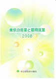 東京の産業と雇用就業2008-1