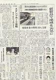 日本経済新聞20090626