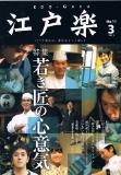 江戸楽-2009-1