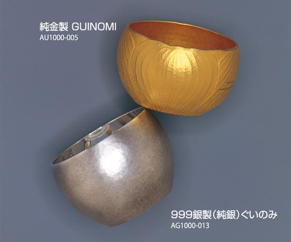 AU1000-005 / AG1000-013