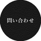 東京銀器 金銀器オーダーメイド